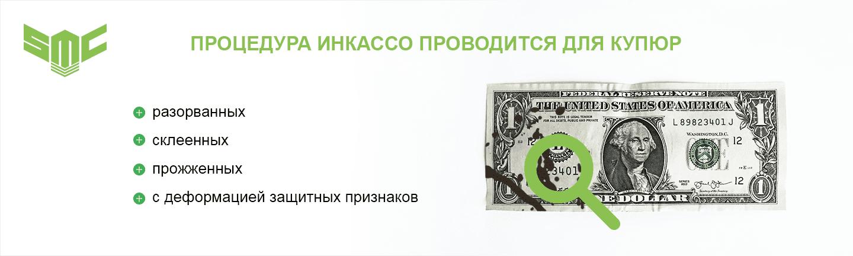 где обменять старые доллары