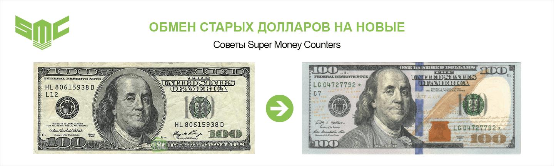 обменять доллары старого образца